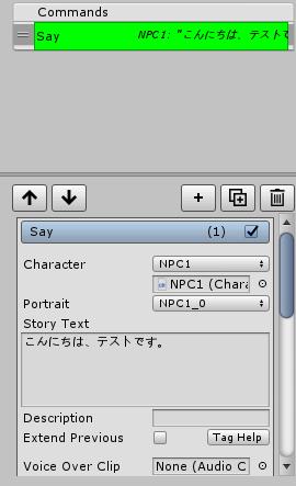 NPCのコマンド設定