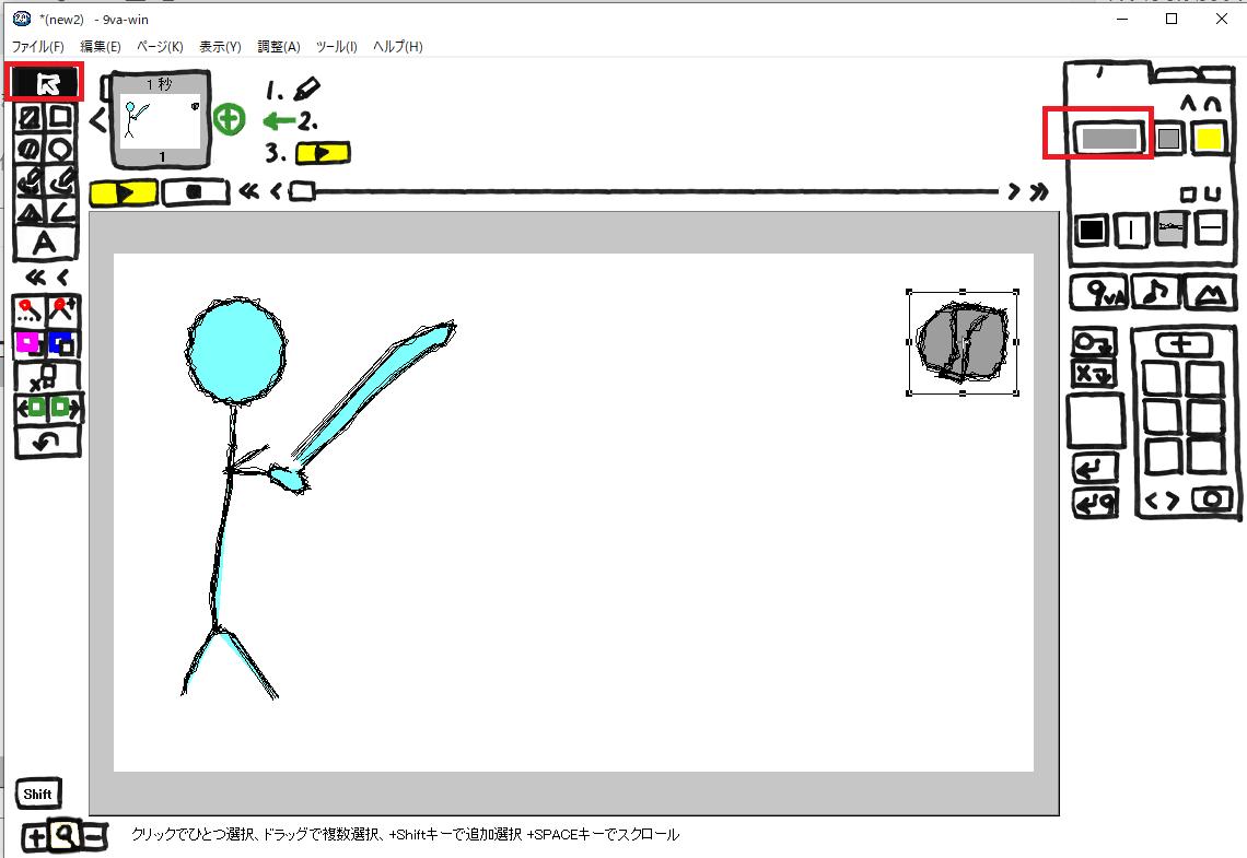 描画ツールでボールを作成