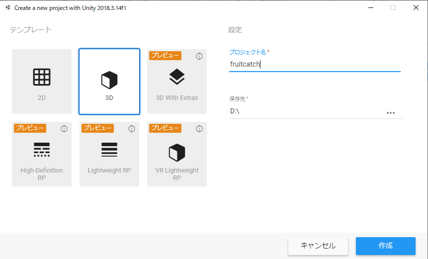 Unityのプロジェクト設定画面