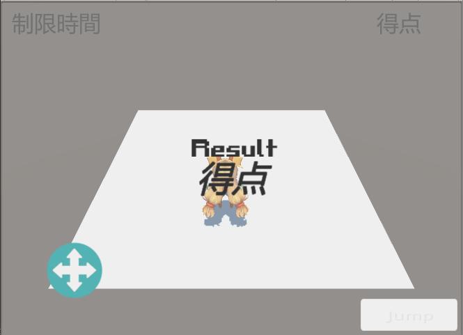 パネルでクリア画面を作成するイメージ