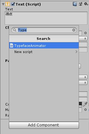 TypefaceAnimatorをテキストにアタッチする
