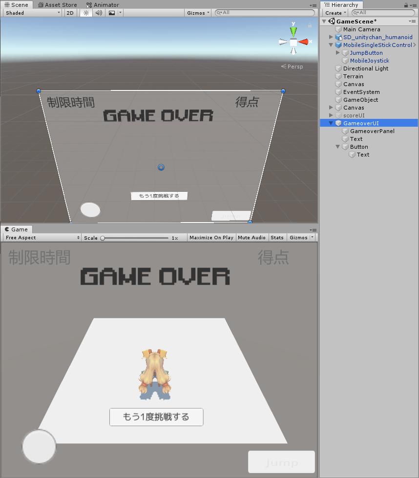 ゲームオーバーパネルのイメージ