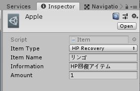 リンゴのアイテムデータ