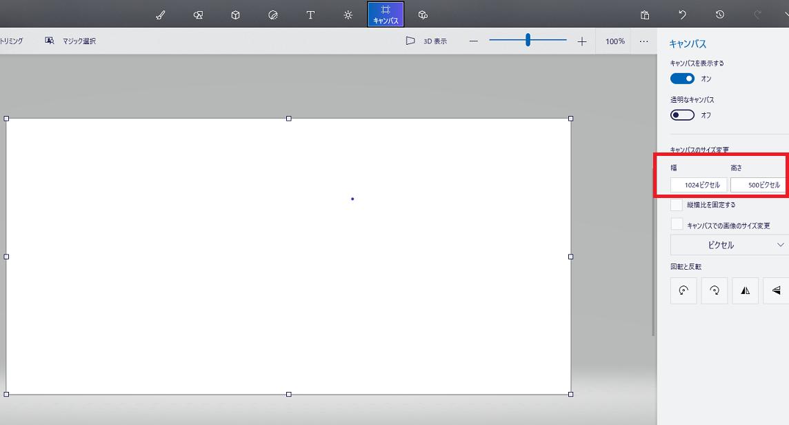 ペイント3Dでフィーチャーグラフィックを作成①