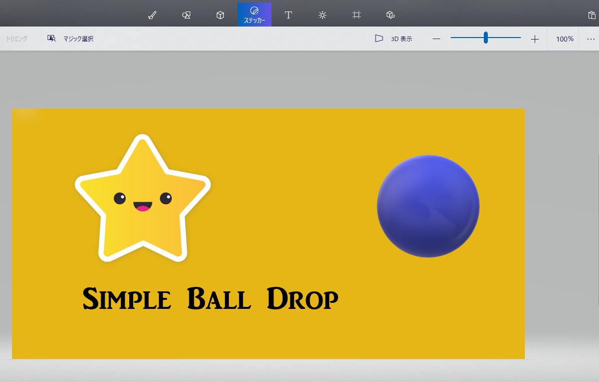 ペイント3Dでフィーチャーグラフィックを作成②