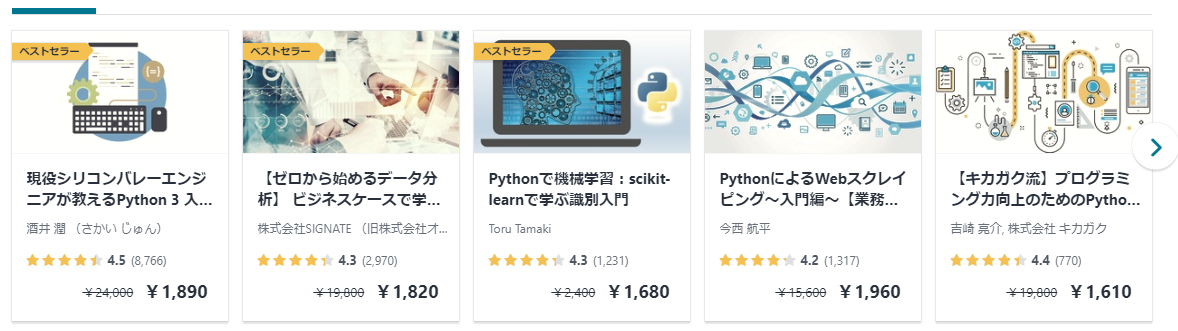 Pythonコースの人気講座