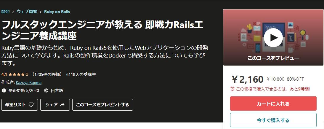 railsのおすすめコース①