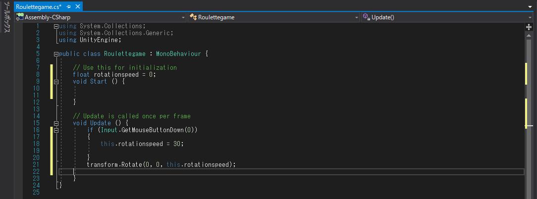 Visual Studioで作成中のルーレットのスクリプト