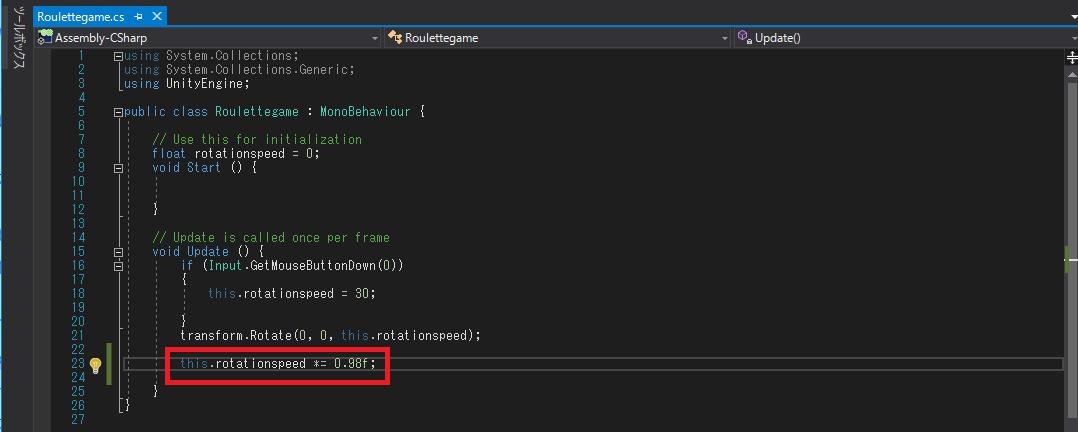 Visual Studioで修正されたルーレットのスクリプト
