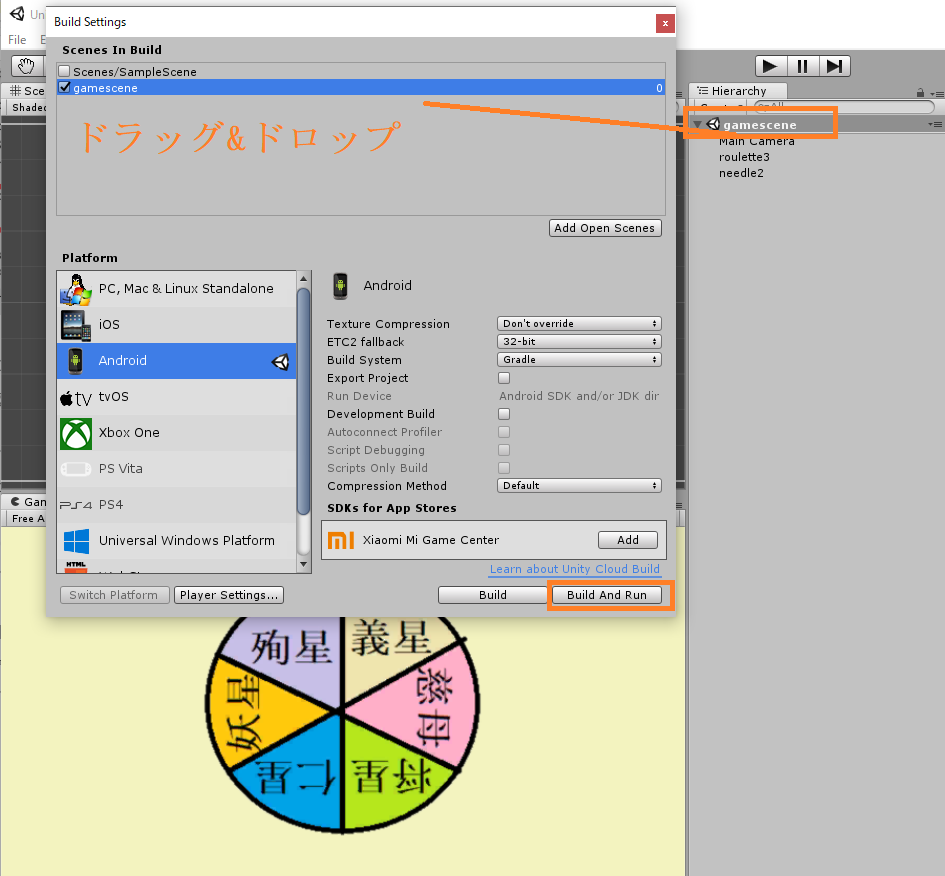 Bulid Settingsに作成したゲームシーンをドラッグ&ドロップ