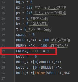 敵の弾を管理する定数