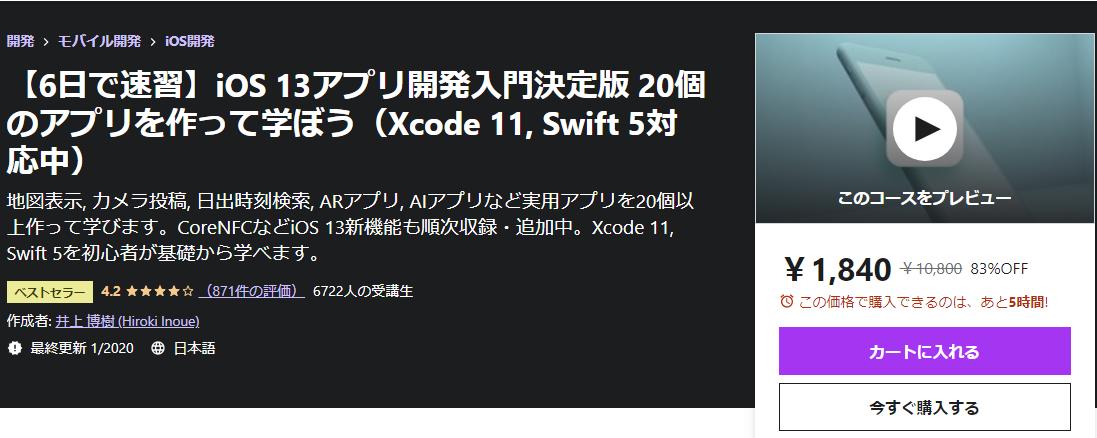 Swiftのおすすめコース②