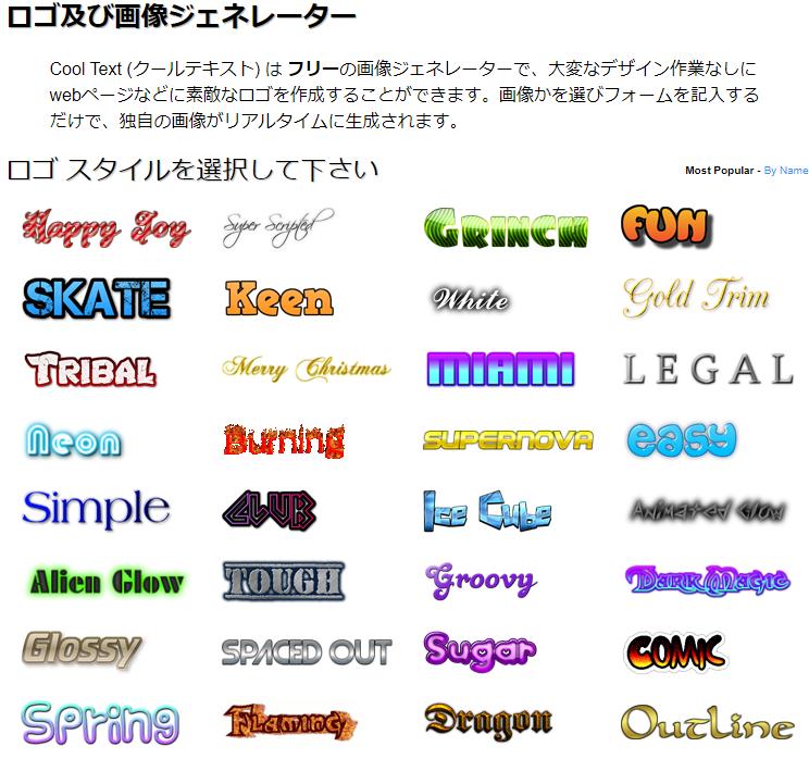 Cool Textでロゴスタイルを選択する