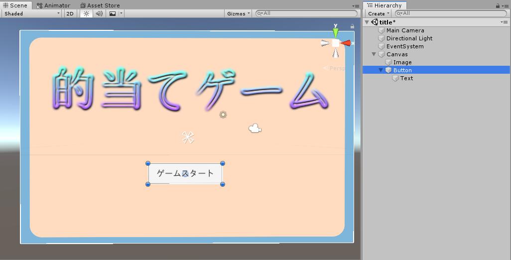 Unityのゲームシーンで見たタイトル画面