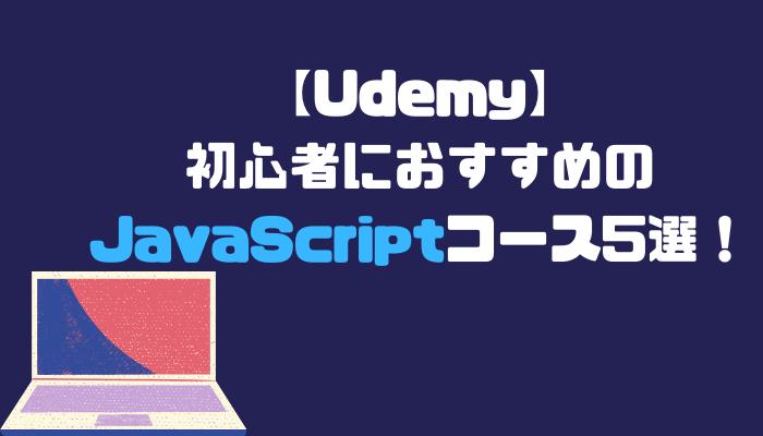 UdemyのJavaScriptおすすめコース7選