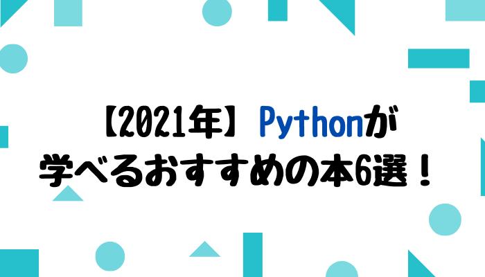 Pythonのおすすめ本6選