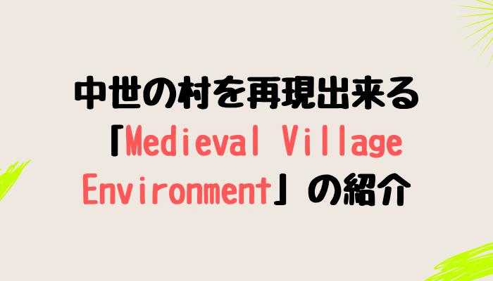 Medieval Village Environment