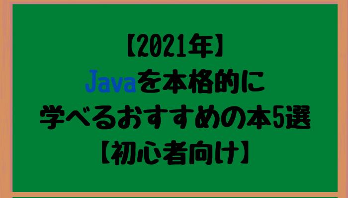 Javaのおすすめ本5選