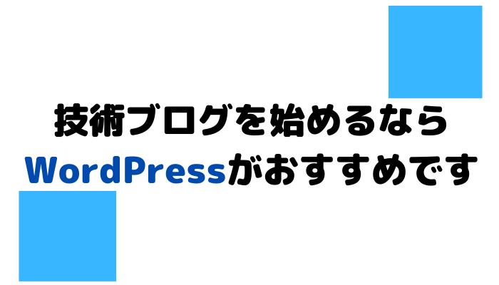 技術ブログにWordPressがおすすめな理由