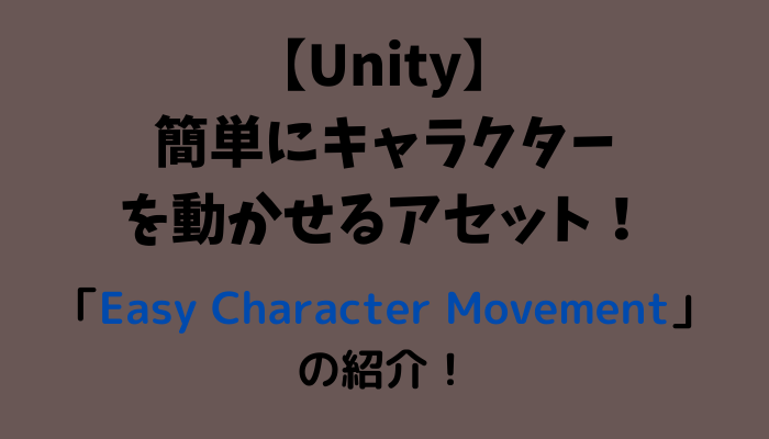 キャラクター移動アセットECMの紹介