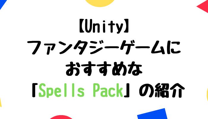 Spells Packの紹介
