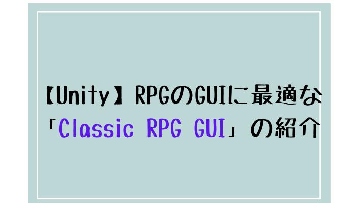 Classic RPG GUIの紹介