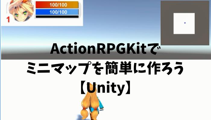 ActionRPGKitでミニマップを作る