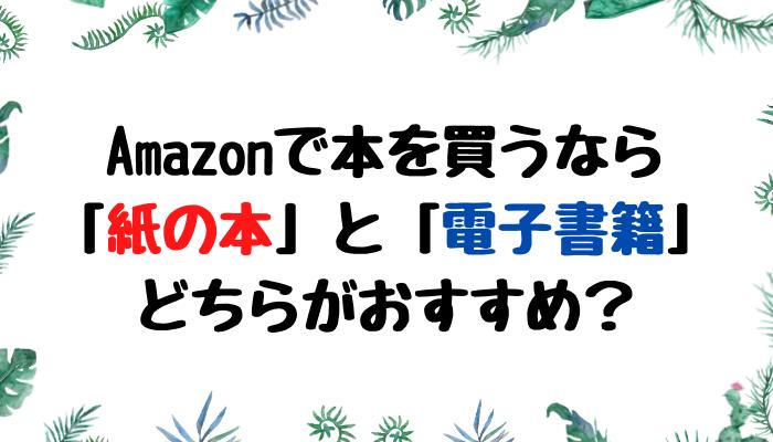 Amazonで購入する際に「紙の本」と「電子書籍」どちらがおすすめ?