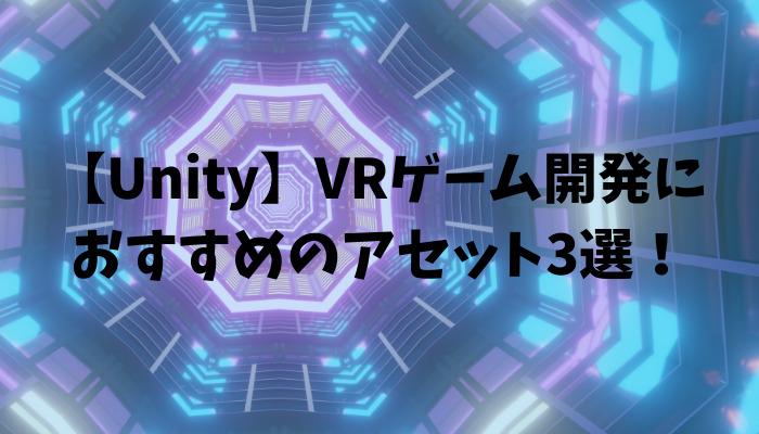 VRゲーム開発におすすめのアセット3選