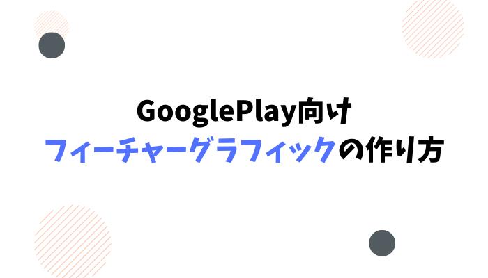 GooglePlay向けフィーチャーグラフィックの作り方
