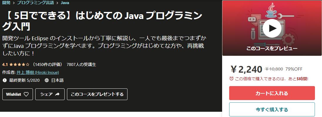 Javaのおすすめコース②