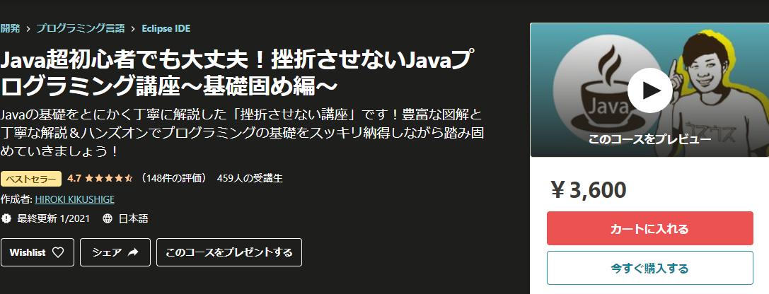 Javaのおすすめコース④