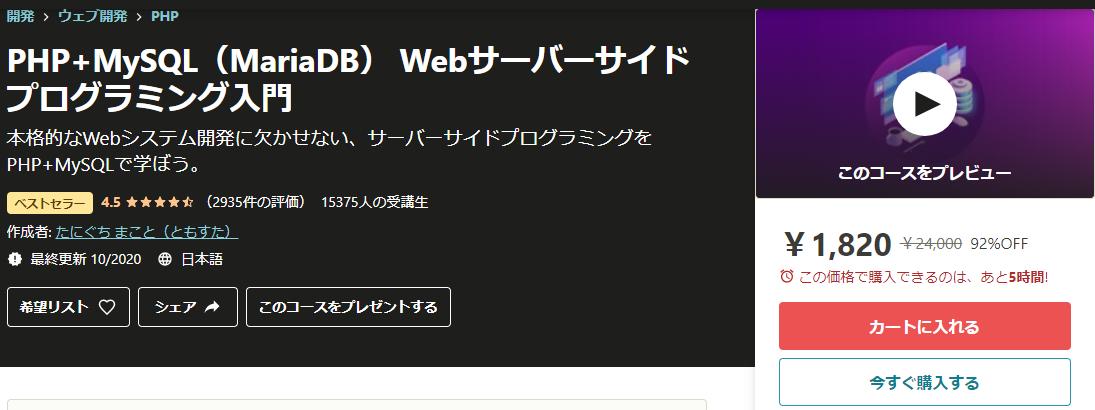 PHPのオススメコース①