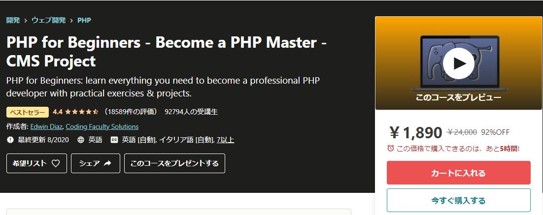 PHPのおすすめコース③