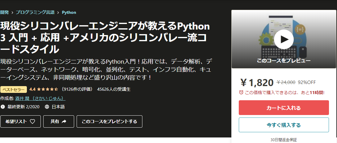 Pythonのおすすめコース①