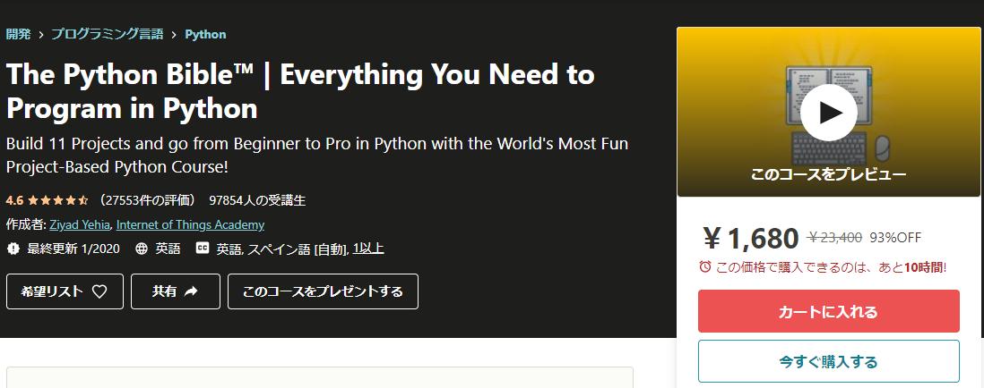 Pythonのおすすめコース③