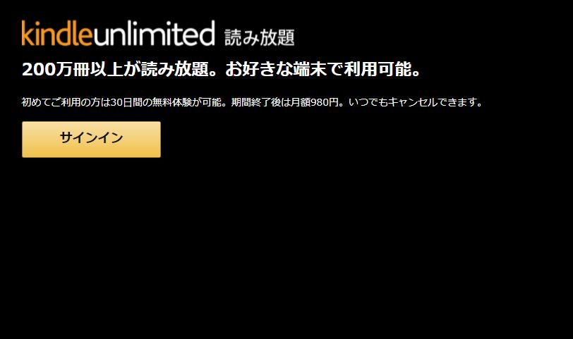 Unlimitedの登録手順①