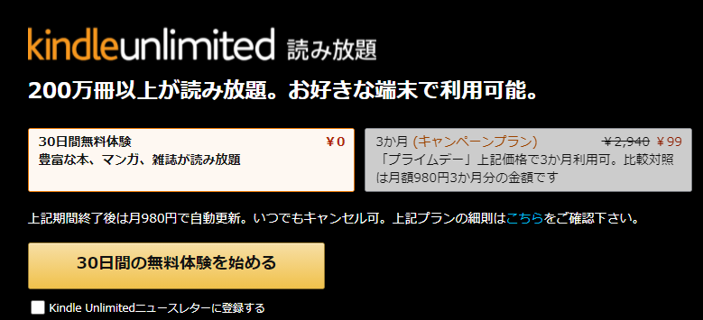 Unlimitedの登録手順②