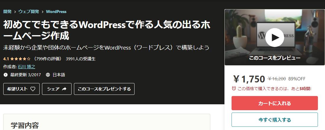 UdemyのおすすめWordPressコース②