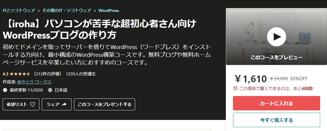 UdemyのおすすめWordPressコース③